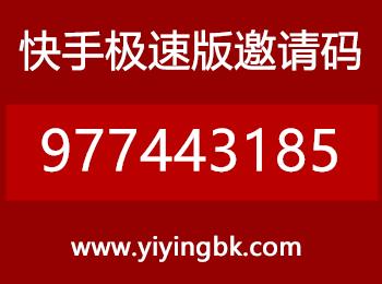 快手极速版邀请码2s4hf9y,在【去赚钱】中填写领现金红包奖励。