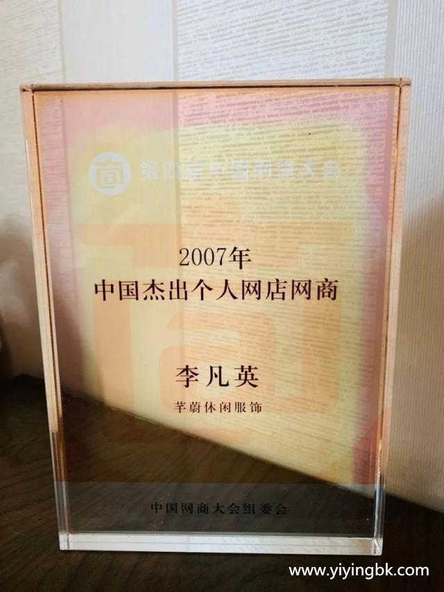 2007年阿里巴巴个人网店杰出网商李凡英芊蔚休闲服饰获奖