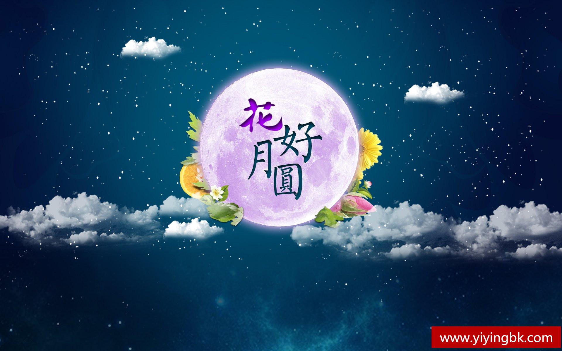 中秋节月亮,花好月圆。