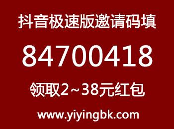 抖音极速版邀请码填84700418,领取2~38元现金红包。