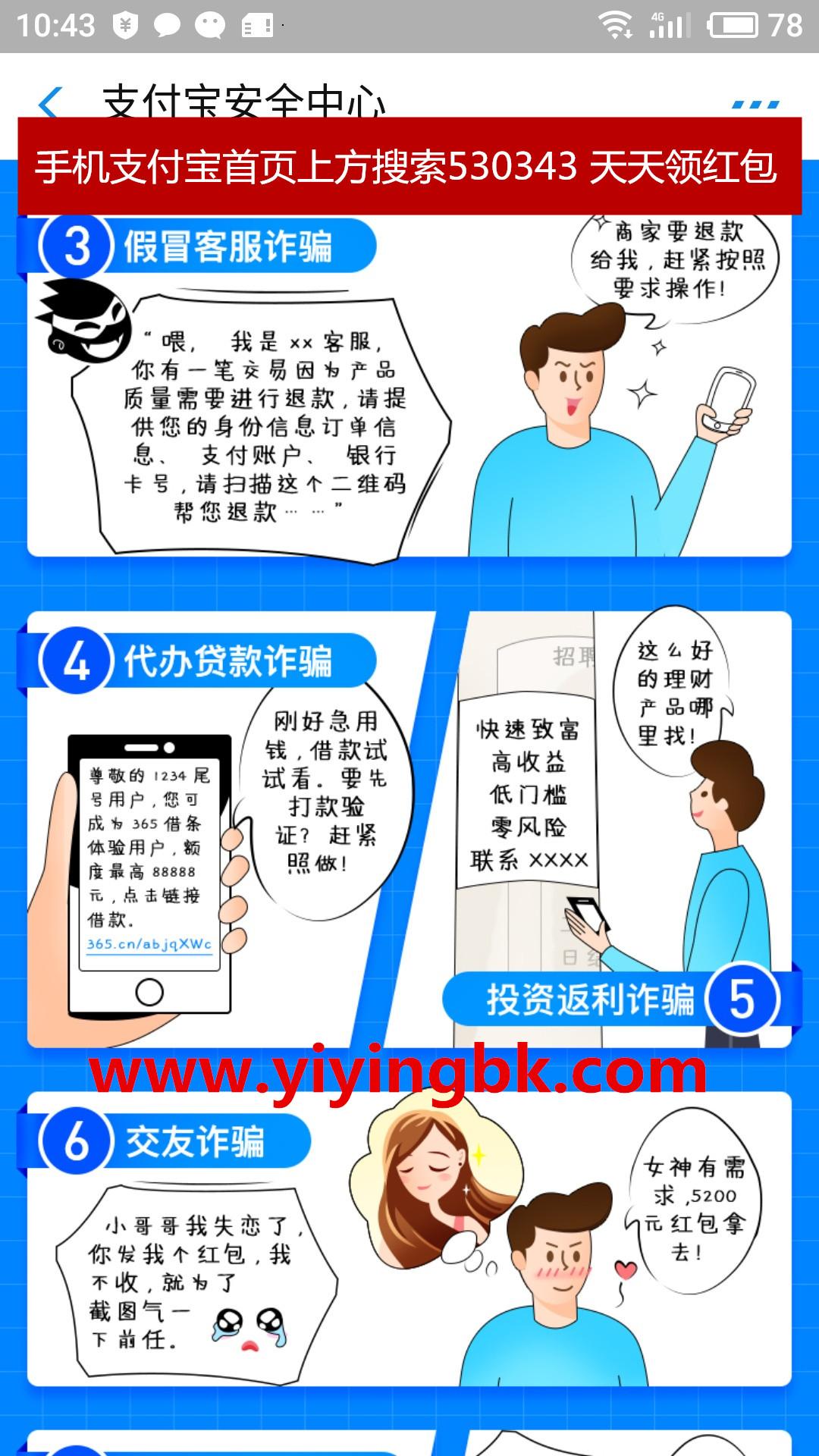 支付宝安全中心百诈全书防电信网络诈骗