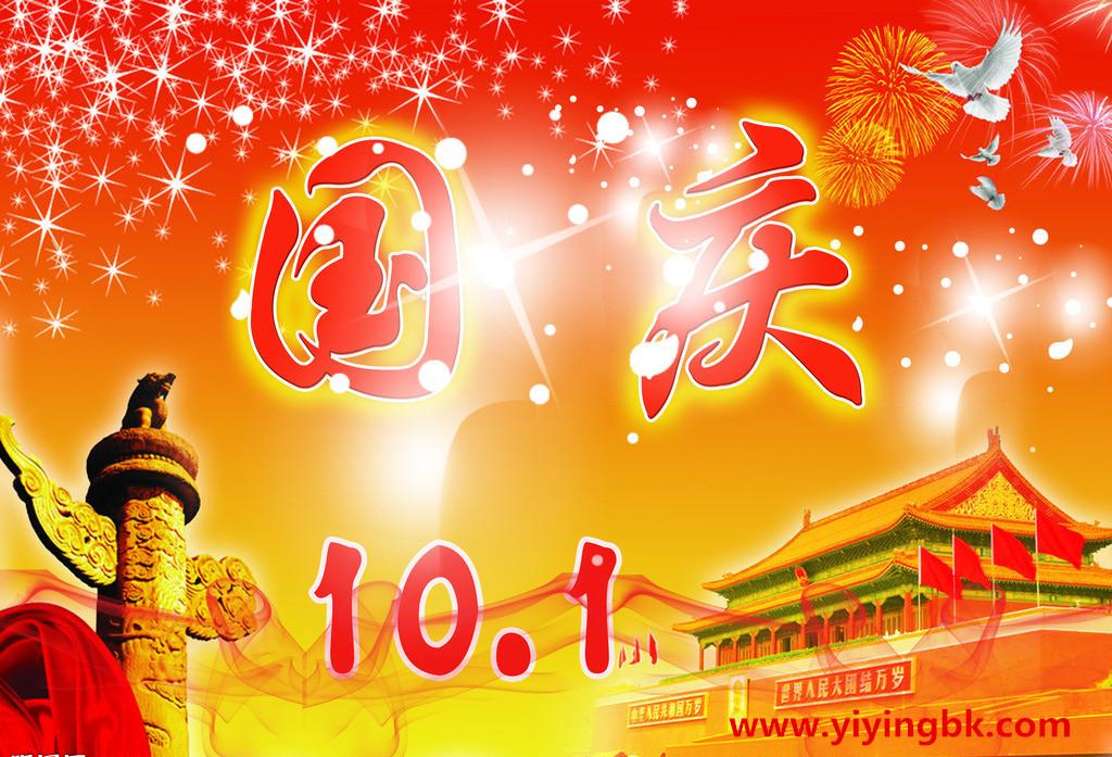 10月1日国庆节