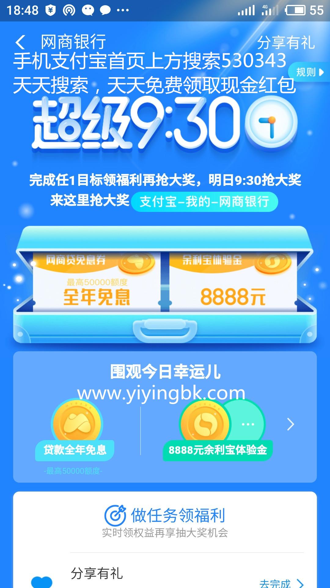网商银行余利宝超级930