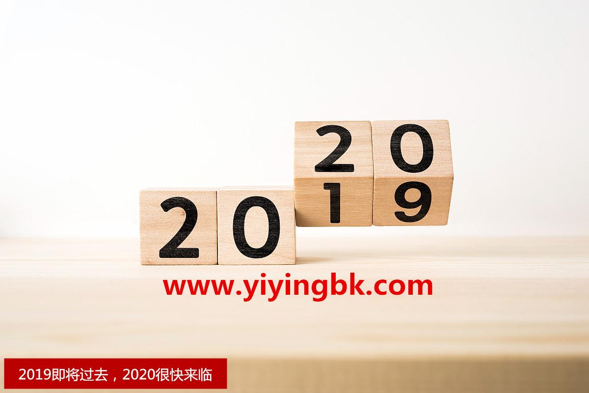 2019年即将过去成为历史,2020年很快来临要开始新的一年啦!