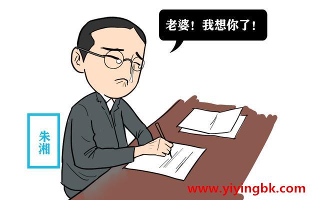 清华学子朱湘说:老婆我想你了!