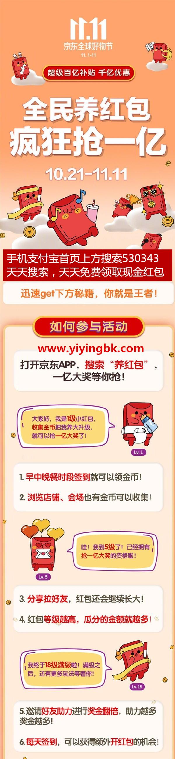 京东双11(双十一)全球好物节,全民养红包,疯狂抢一亿红包活动。