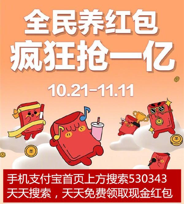 京东全民养红包,疯狂抢一亿红包活动。