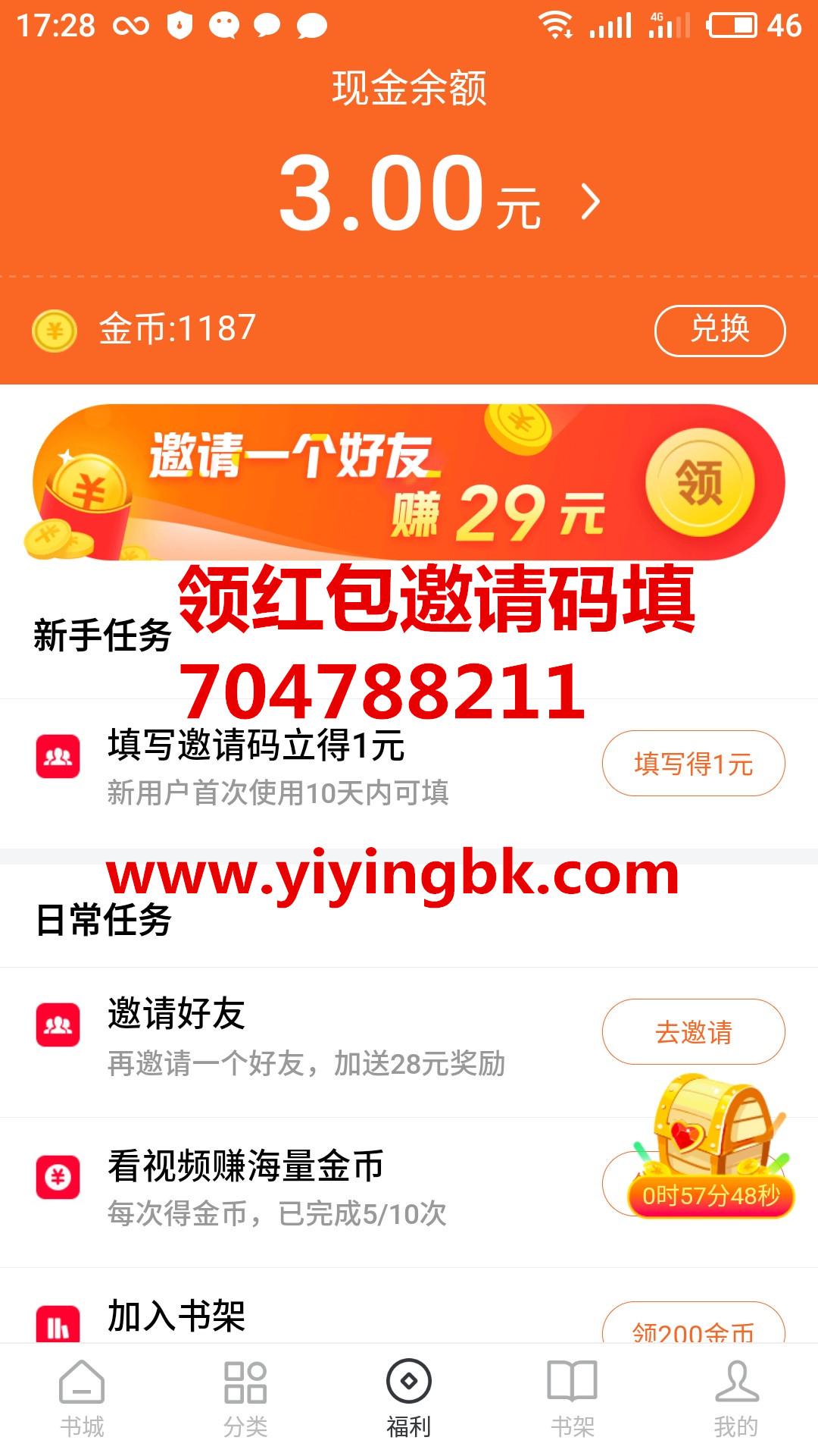 红果免费小说领红包邀请码704788211