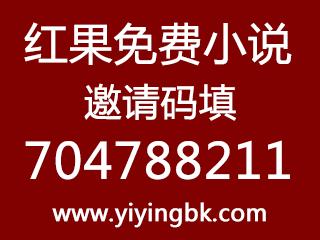 红果免费小说领红包邀请码填704788211,奖励1元现金红包。
