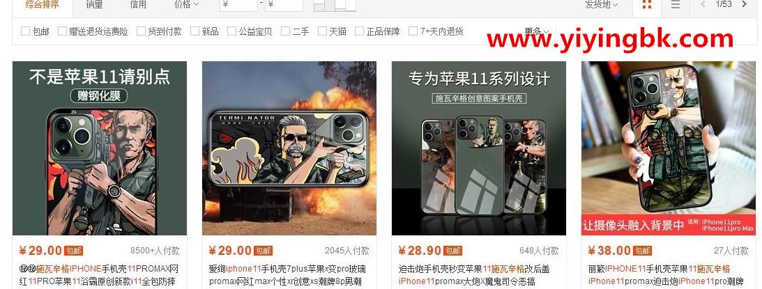 施瓦辛格用上iPhone 11专属火箭筒手机壳,画面太美啦!