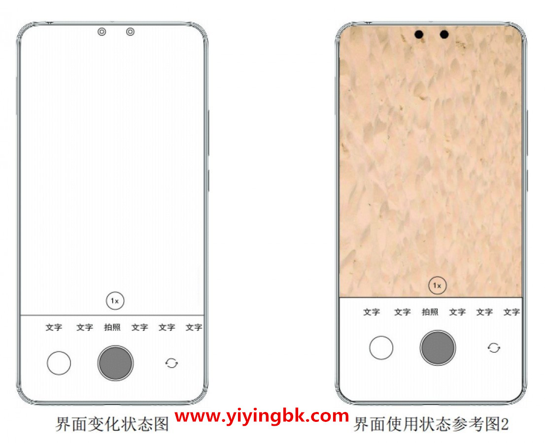小米新旗舰手机专利设计图