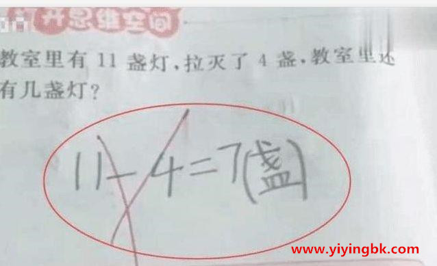 """为啥""""11-4=7""""会被判错? 家长们都愤愤不满,找老师后才醒悟过来!"""
