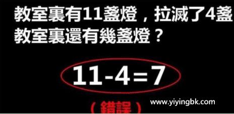 """为啥""""11-4=7""""会被判错? 家长们都愤愤不满,找老师后才醒悟过来"""
