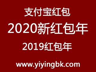 支付宝红包,过完2019红包年,再接着迎接新的2020红包年。
