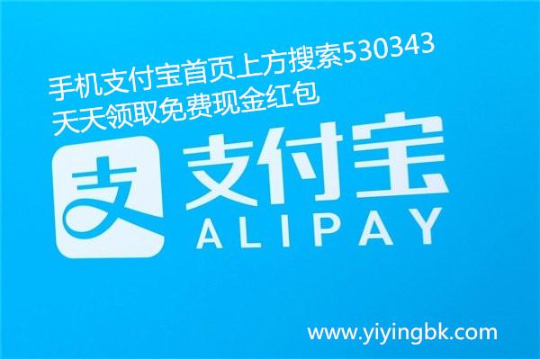 支付宝alipay