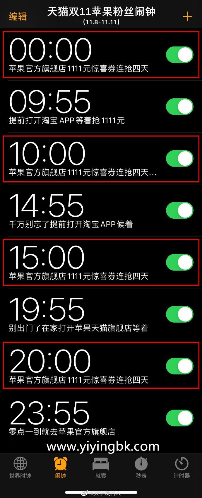 官方制作的天猫双11苹果粉丝闹钟,苹果官方最大让利!iPhone 11特惠:抢1111元大额劵