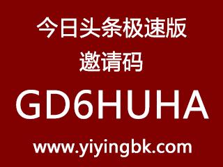 今日头条极速版邀请码GD6HUHA