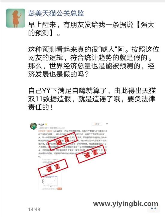 天猫官方工作人员回应网友质疑天猫淘宝双11造假数据
