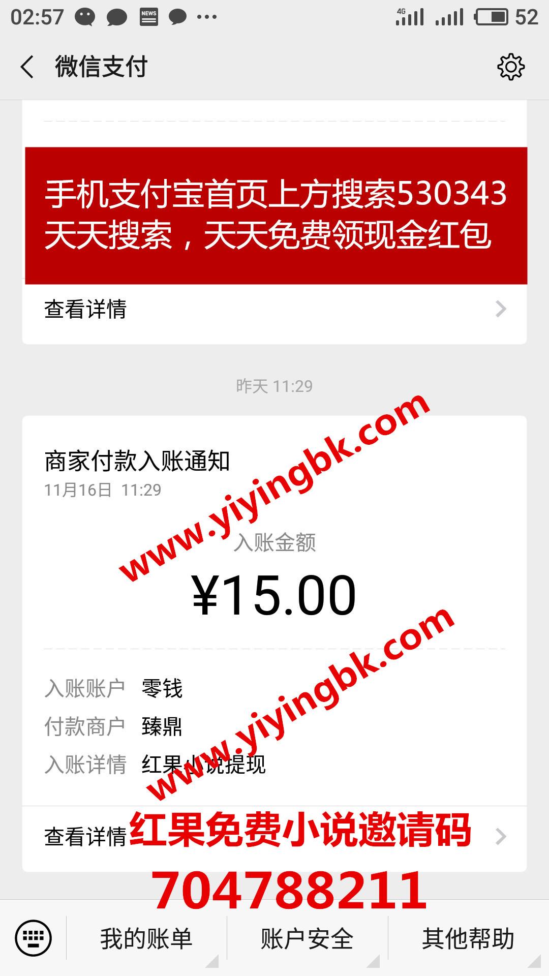 免费看小说领红包,微信提现15元到账。