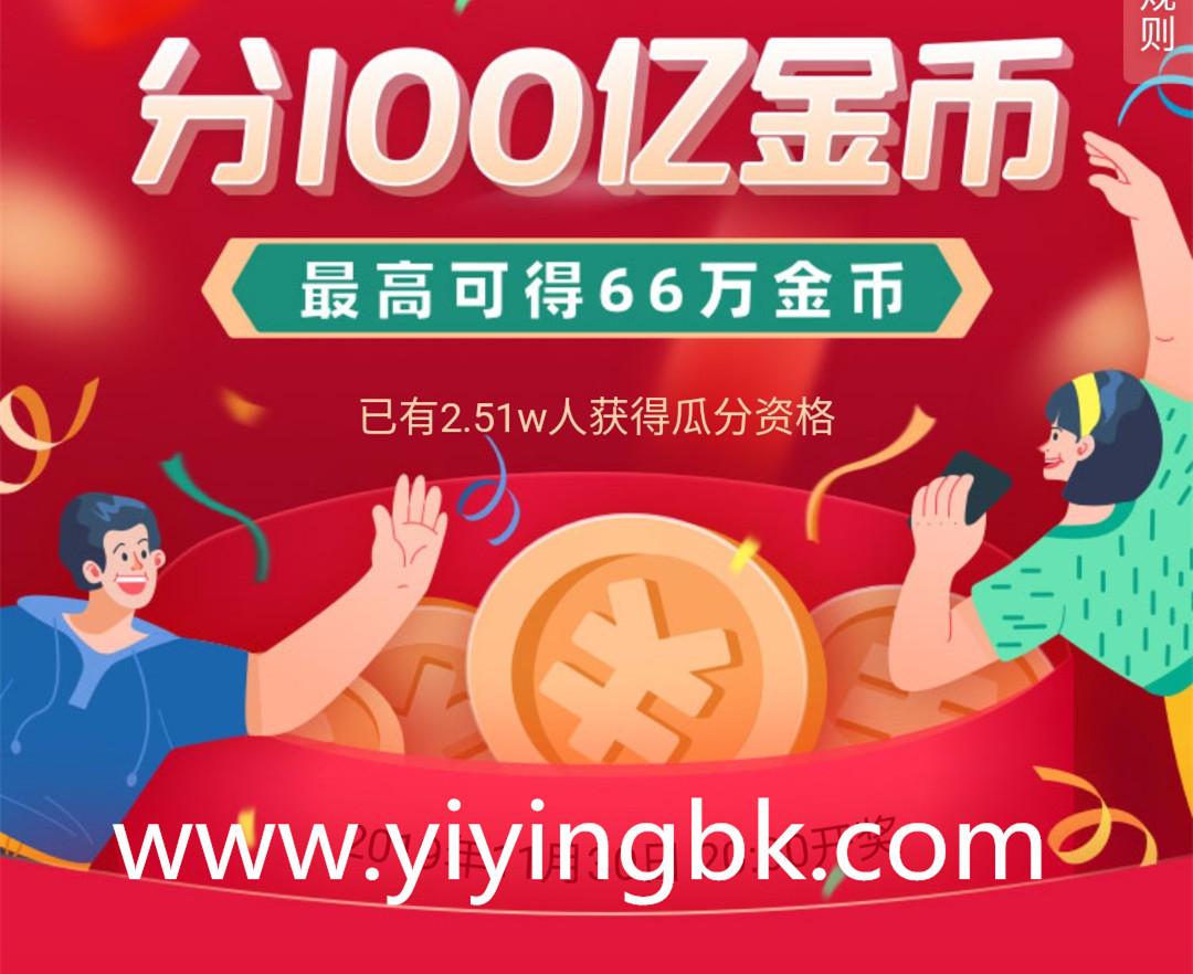 瓜分100亿金币活动(100万元红包),每人最高可得66万金币(66元红包)。