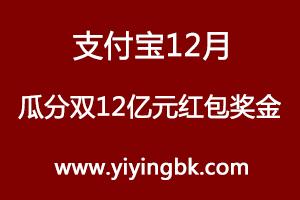 支付宝12月瓜分双12亿元红包奖金
