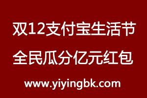 双12支付宝生活节,全民瓜分亿元红包。