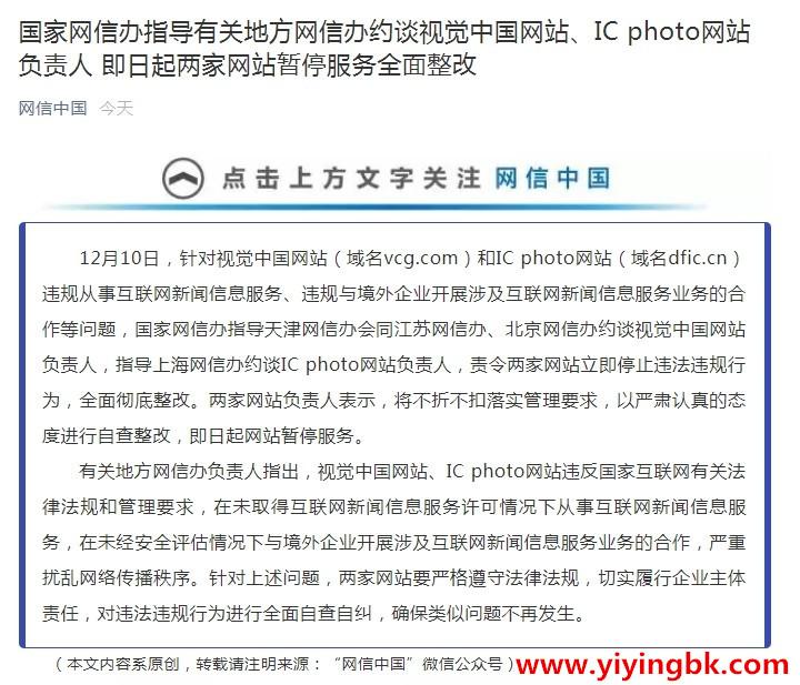 网信办约谈视觉中国