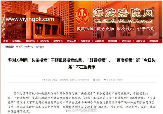 北京海淀区法院受理百度起诉今日头条干预视频搜索