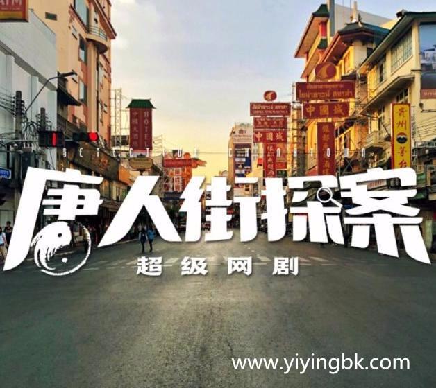 唐人街探案网络剧