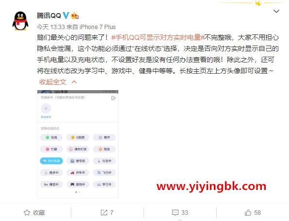 网友质疑手机QQ显示电量泄露隐私,腾讯回应!