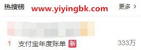 支付宝年度账单登微博热门搜索第一,网友们说赚得没花的多!