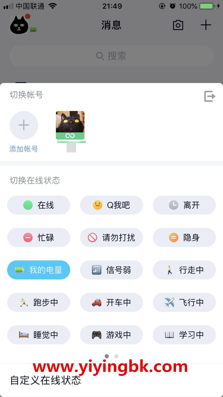 手机QQ上线新功能:和她聊天时可查看对方手机电量!