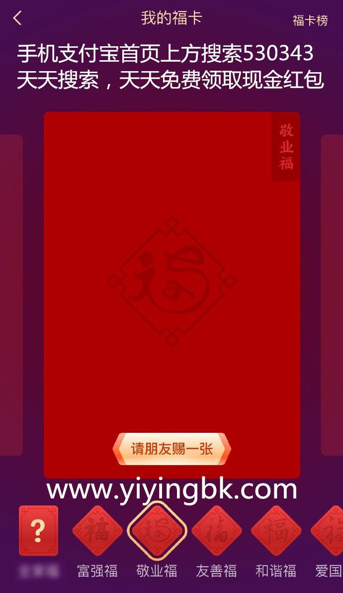 """支付宝""""集五福""""瓜分亿元红包活动来了:下周一扫福正式开始启动!"""