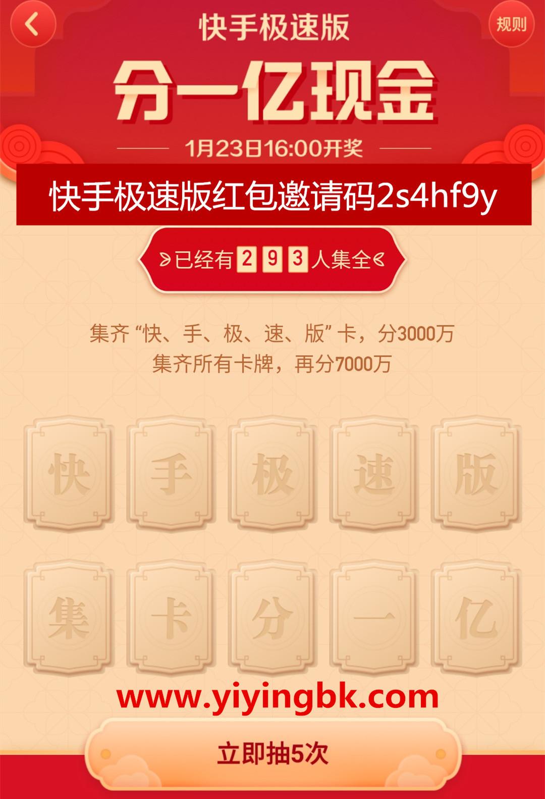 快手极速版,集齐字卡瓜分一亿现金红包活动。