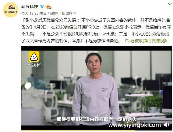 微信之父张小龙反思公众平台失误:一不小心做成了文章载体