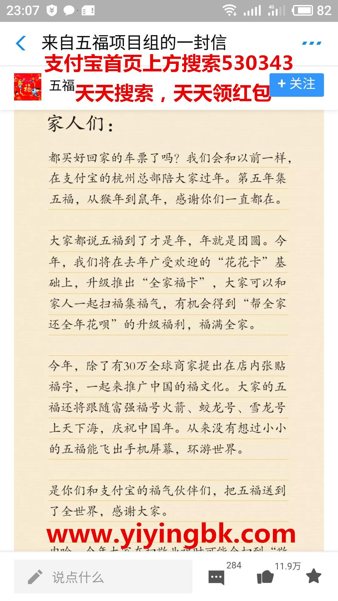 支付宝,来自五福项目组的一封信。