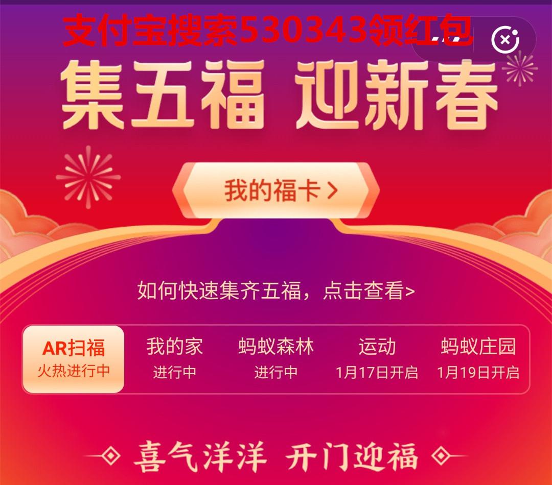 支付宝集五福迎新春,瓜分5亿红包大奖。