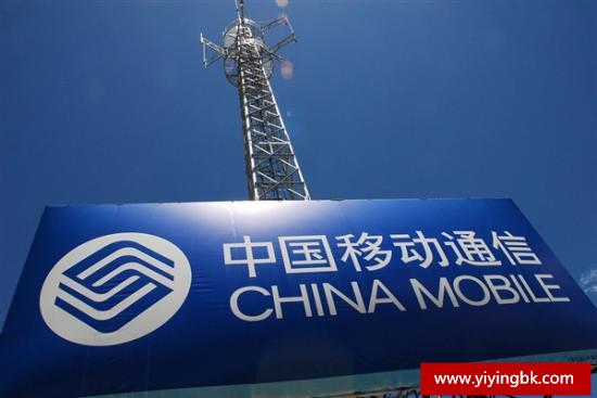 中国移动通信china mobile