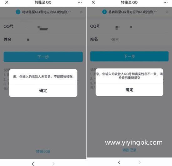 腾讯QQ正式宣布:即日起支持微信直接转账到QQ