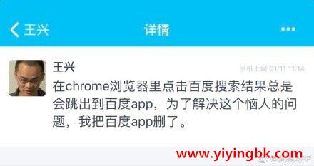 美团外卖CEO王兴想要删除手机上的百度APP