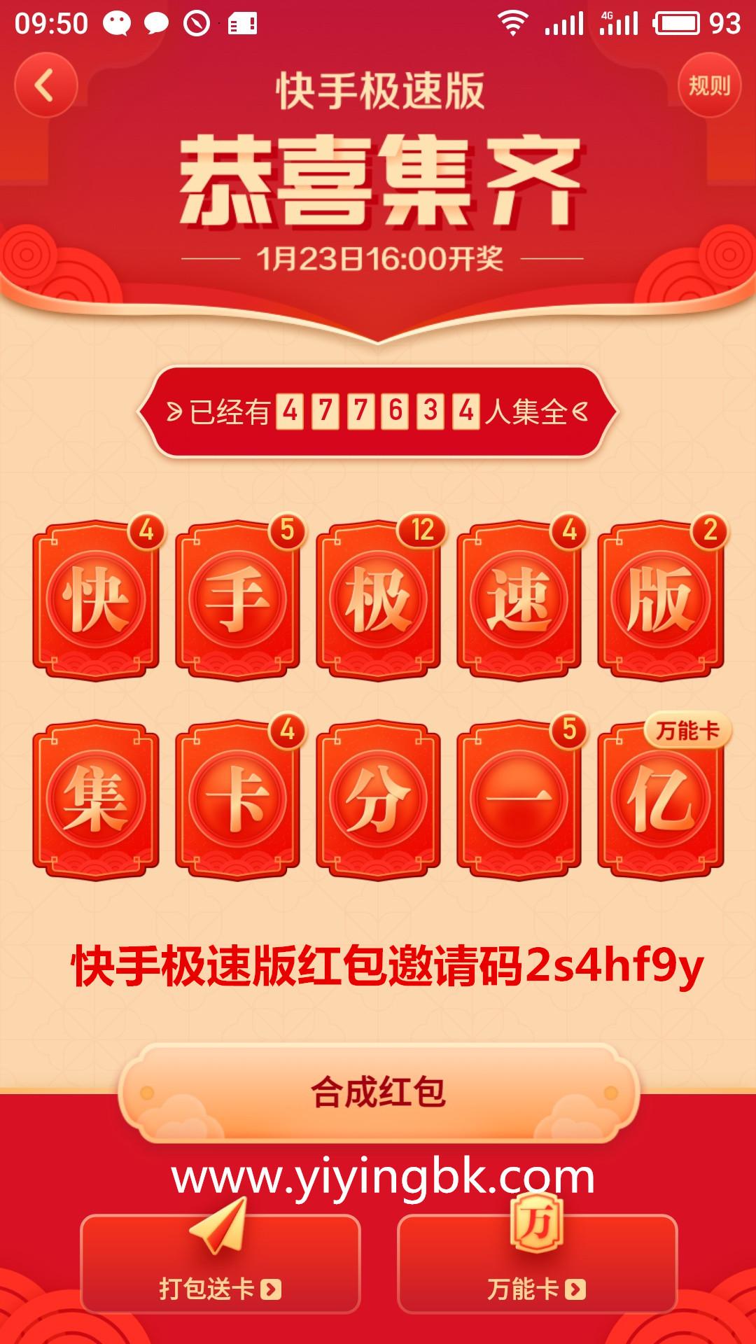 快手极速版集字卡瓜分1亿红包,我已经集齐坐等分1亿红包!