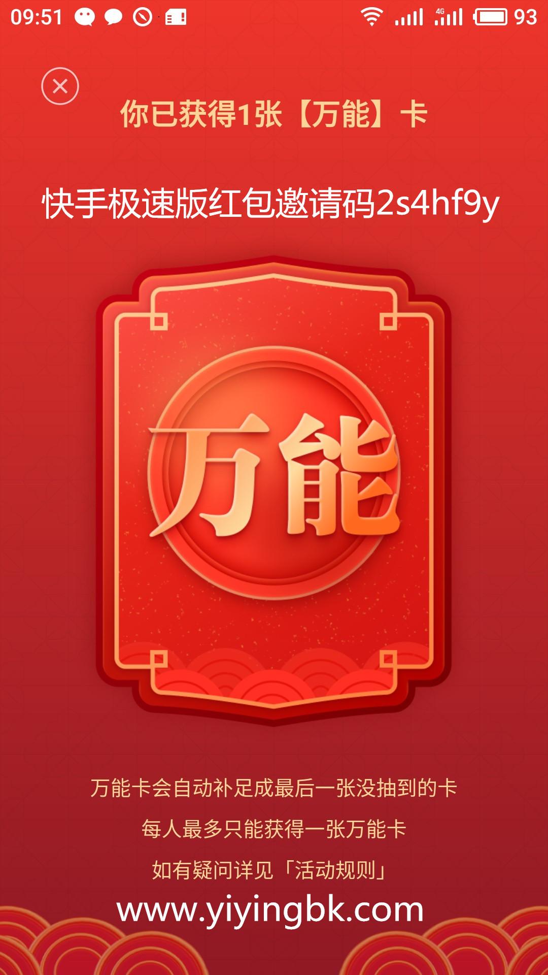 快手极速版集齐10个字卡,瓜分1亿现金红包,这是万能卡。