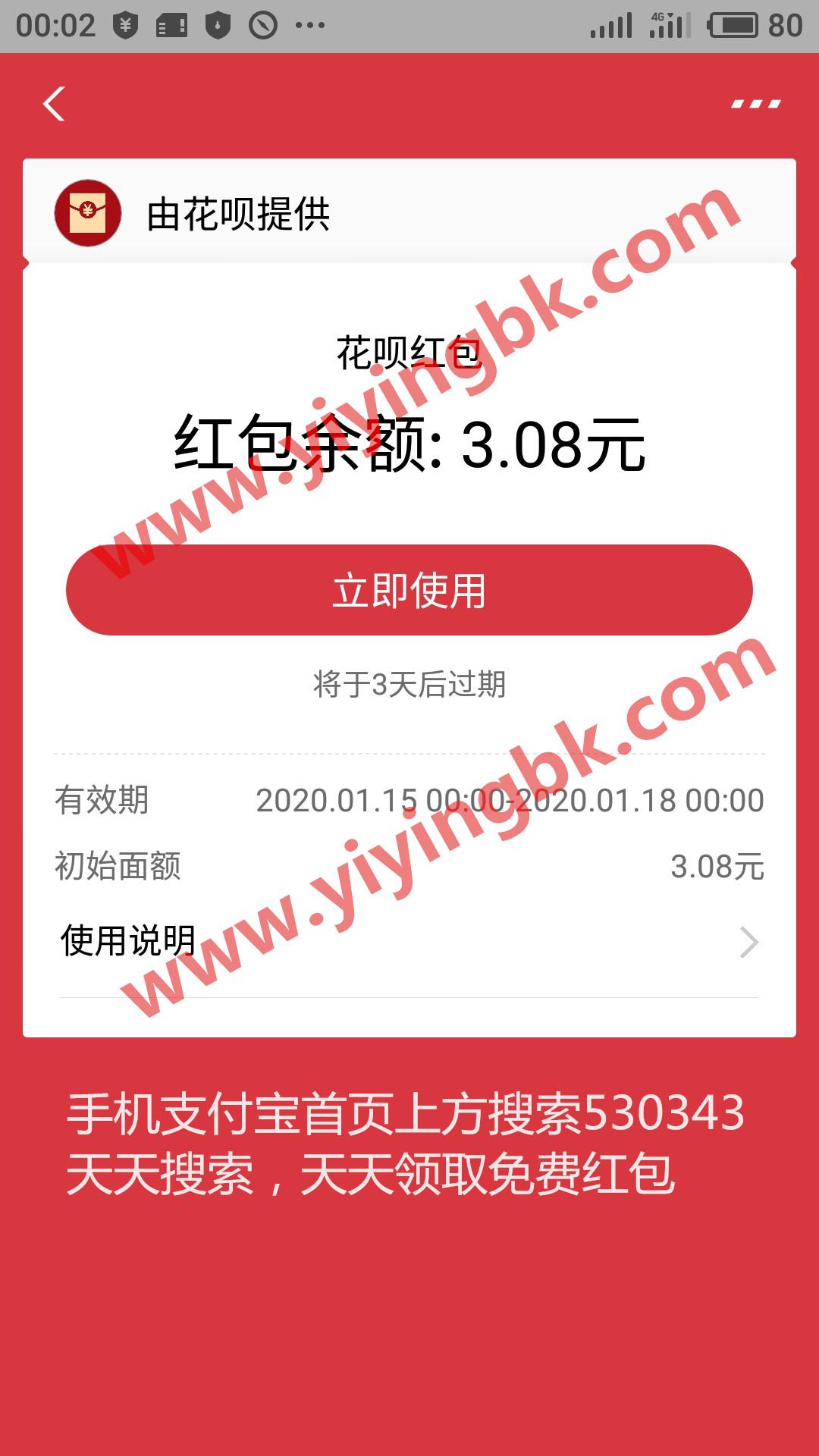 支付宝免费送的花呗红包3.08元