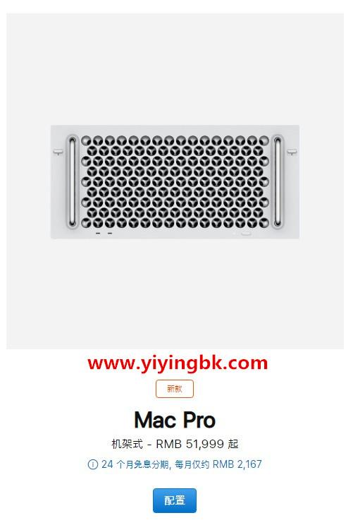51999元RMB,苹果官网上架Mac Pro机架式,现在已经开售了!