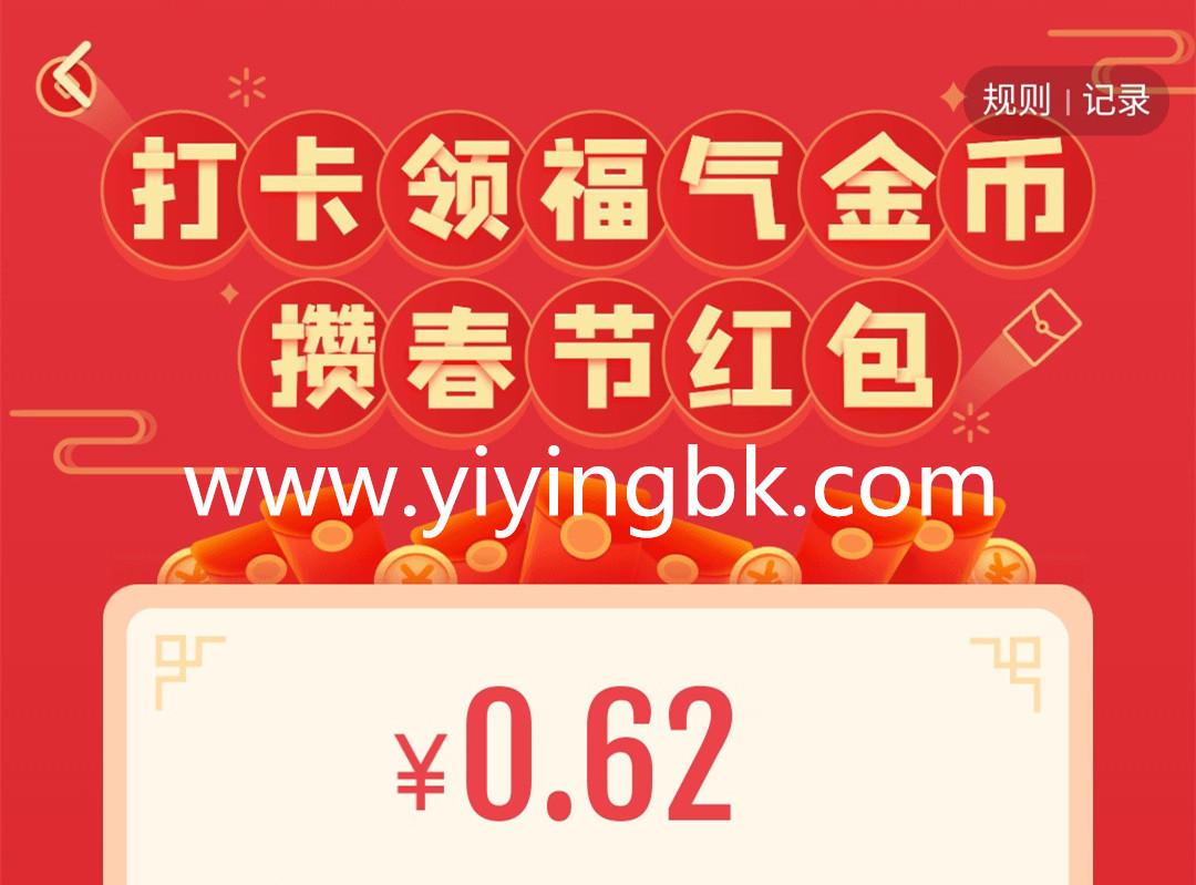 打卡领福气金币,攒春节红包。