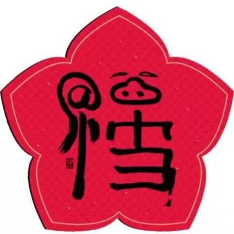 支付宝AR扫福字