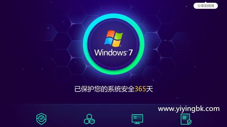 360保护windows7系统