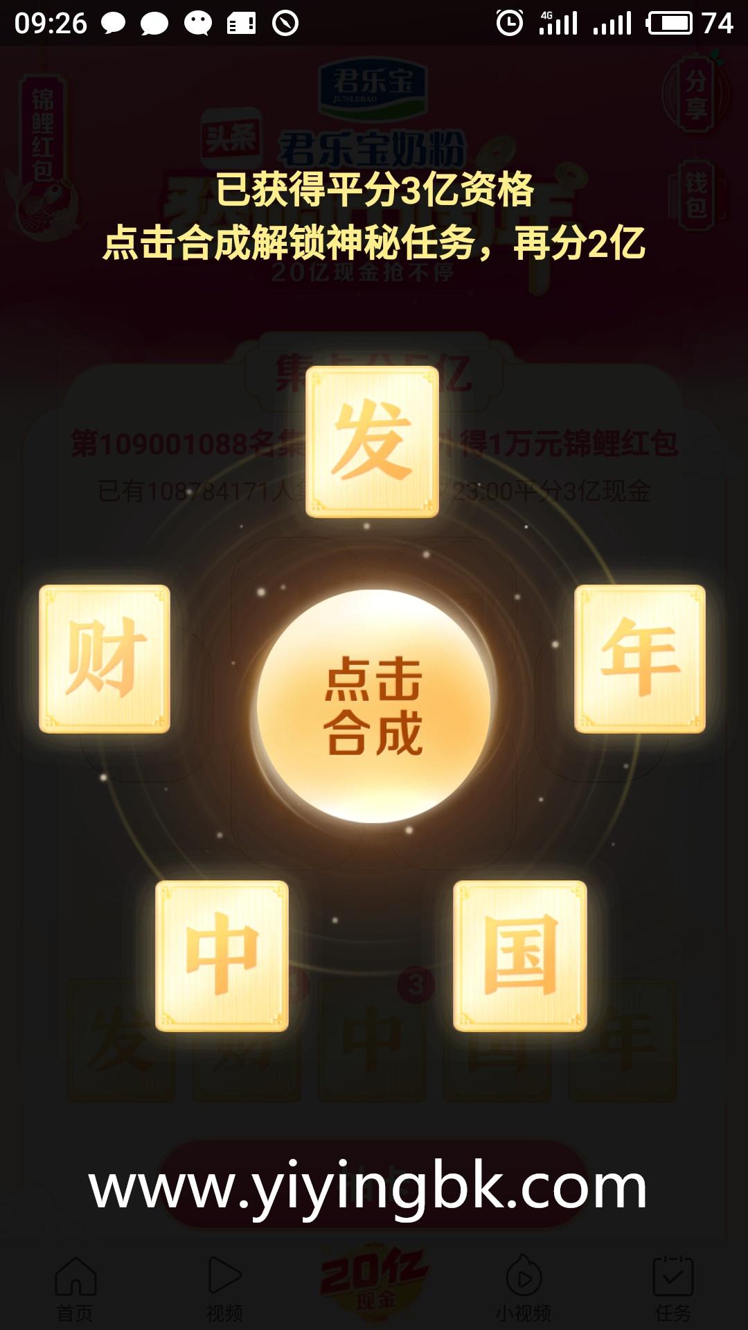 合成发财中国年,平分3亿红包。