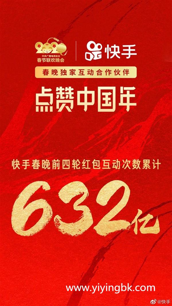 快手春晚独家互动合作伙伴,点赞中国年,瓜分10亿元锦鲤红包。