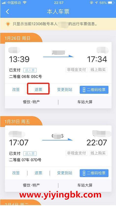 中国铁路12306火车票退票